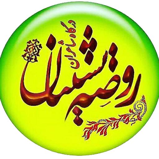 روضه_حضرت_رقیه