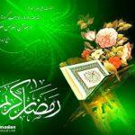 غزل مناجات ماه مبارک رمضان