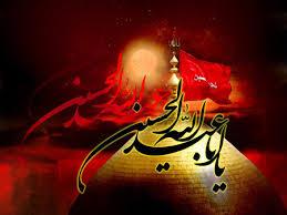 شور/حضرت ابالفضل العباس(ع)