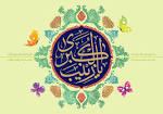 سرود_آئینی_حضرت_زینب_س_🌸