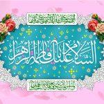 مدح حضرت زهرا سلاماللهعلیها