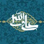 شور حضرت امیرالمؤمنین علی علیهالسلام