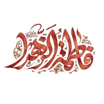 شور ولادت حضرت زهرا سلاماللهعلیها