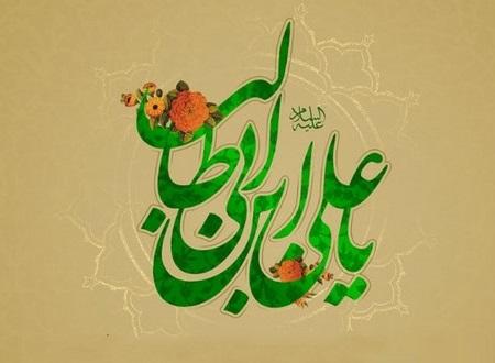 سرود ولادت حضرت امیرالمؤمنین علی علیهالسلام