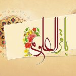 سرود ولادت امام محمدباقرعلیهالسلام