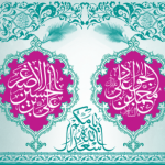 سرود ولادت امام جواد علیهالسلام و حضرت علیاصغر علیهالسلام و حضرت امیرالمؤمنین علی علیهالسلام