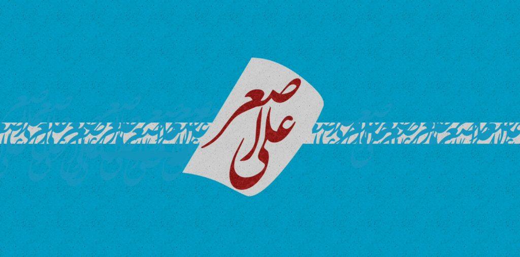 سرود ولادت حضرت علیاصغر علیهالسلام