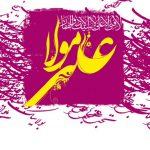 سبک شور حماسی ولادت حضرت امیرالمؤمنین علی علیهالسلام