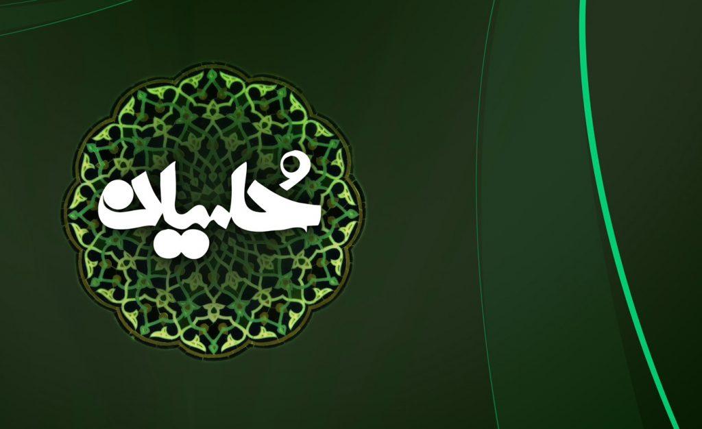 شور امام حسین علیهالسلام