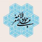 سرود ولادت امام جواد علیهالسلام و حضرت علیاصغر علیهالسلام