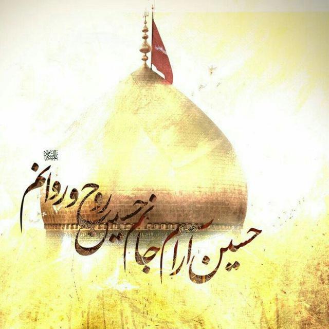 مناجات با امام حسین علیهالسلام