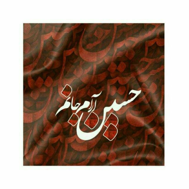 سبک شور امام حسین علیهالسلام