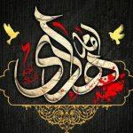 نوحه شهادت امام هادی علیهالسلام