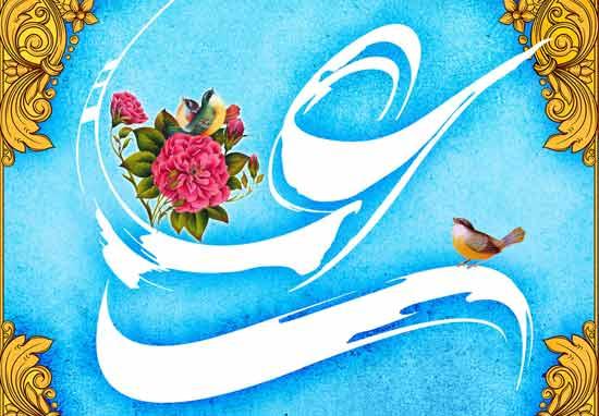 شور ولادت حضرت امیرالمؤمنین علی علیهالسلام
