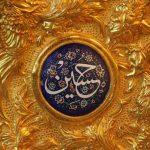 زمینه مدح حضرت امام حسین علیه السلام