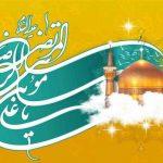 سرود ولادت حضرت امام رضا علیه السلام