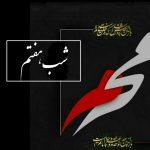 واحد یا زمزمه شب هفتم محرم
