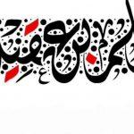 زمینه.شور حضرت مسلم علیه السلام