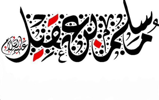 نوحه حضرت مسلم علیه السلام