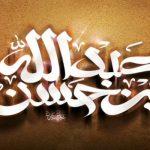 زمینه.شور حضرت عبدالله بن الحسن علیه السلام