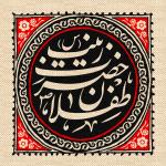 واحد سنگین و تند طفلان حضرت زینب سلام الله علیها
