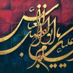 زمزمه حضرت ابوالفضل العباس علیه السلام