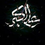 واحد سنگین حضرت علی اکبر علیه السلام