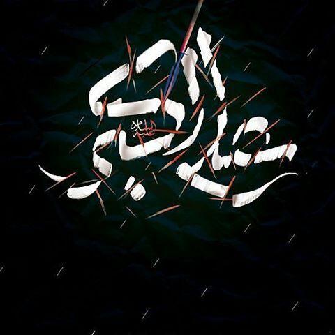زمزمه حضرت علی اکبر علیه السلام