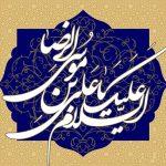 غزل شور حضرت امام رضا علیه السلام