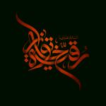 زمزمه حضرت رقیه سلام الله علیها