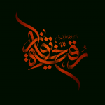 واحد سنگین حضرت رقیه سلام الله علیها