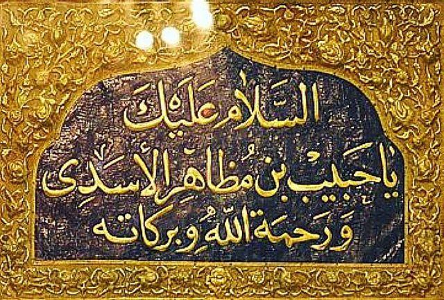 نوحه حضرت حبیب بن مظاهر علیه السلام